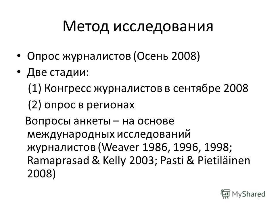 4 Метод исследования Опрос журналистов (Осень 2008) Две стадии: (1) Конгресс журналистов в сентябре 2008 (2) опрос в регионах Вопросы анкеты – на основе международных исследований журналистов (Weaver 1986, 1996, 1998; Ramaprasad & Kelly 2003; Pasti &