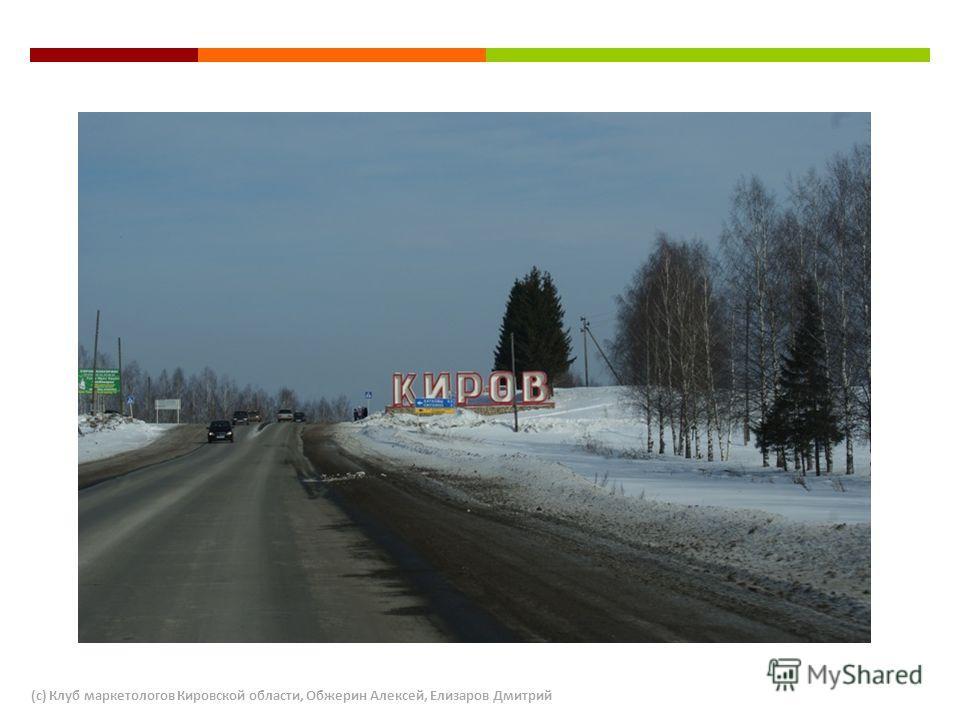 (с) Клуб маркетологов Кировской области, Обжерин Алексей, Елизаров Дмитрий