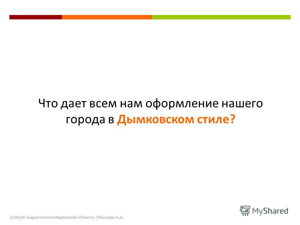 Что дает всем нам оформление нашего города в Дымковском стиле? (с) Клуб маркетологов Кировской области, Обжерин А.А.