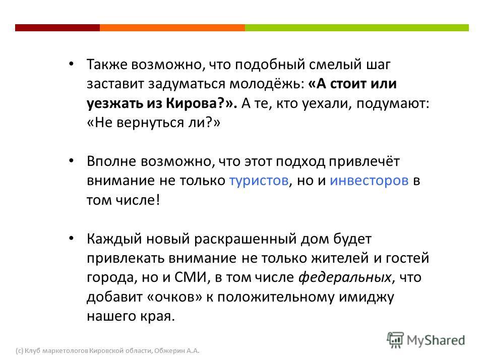 Также возможно, что подобный смелый шаг заставит задуматься молодёжь: «А стоит или уезжать из Кирова?». А те, кто уехали, подумают: «Не вернуться ли?» Вполне возможно, что этот подход привлечёт внимание не только туристов, но и инвесторов в том числе