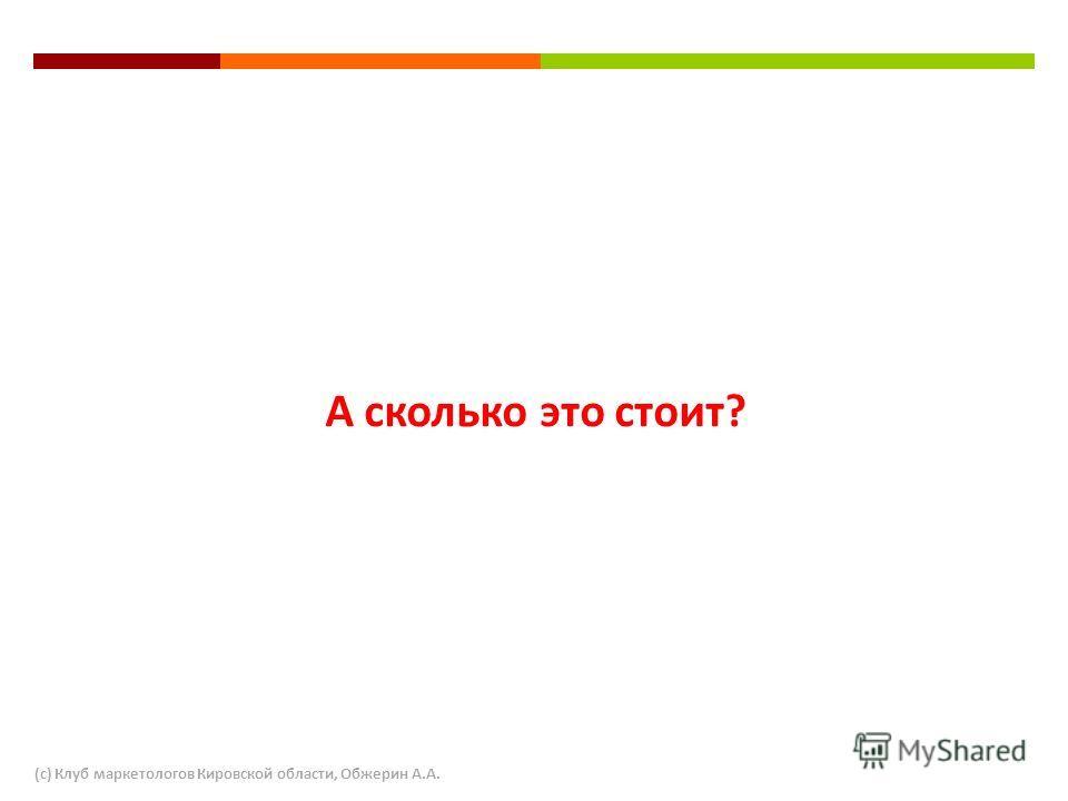 А сколько это стоит? (с) Клуб маркетологов Кировской области, Обжерин А.А.