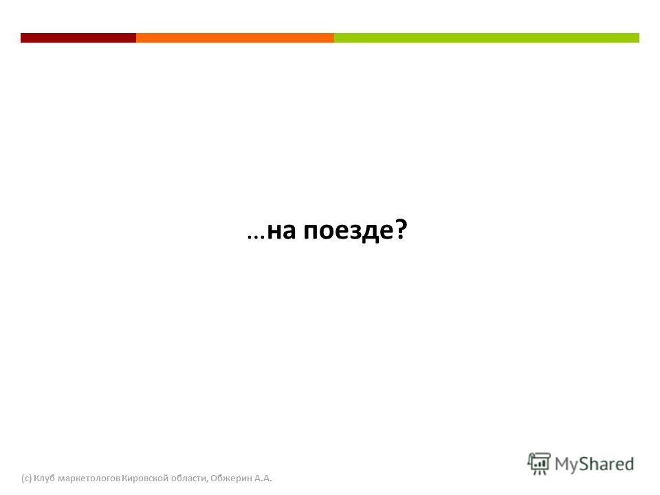 …на поезде? (с) Клуб маркетологов Кировской области, Обжерин А.А.