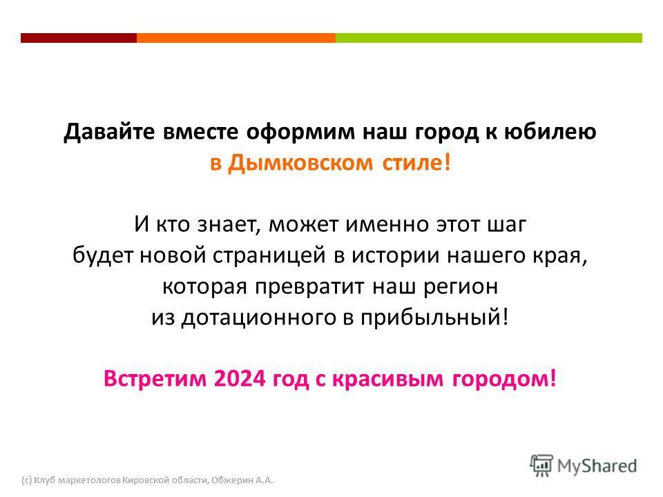 Давайте вместе оформим наш город к юбилею в Дымковском стиле! И кто знает, может именно этот шаг будет новой страницей в истории нашего края, которая превратит наш регион из дотационного в прибыльный! Встретим 2024 год с красивым городом! (с) Клуб ма