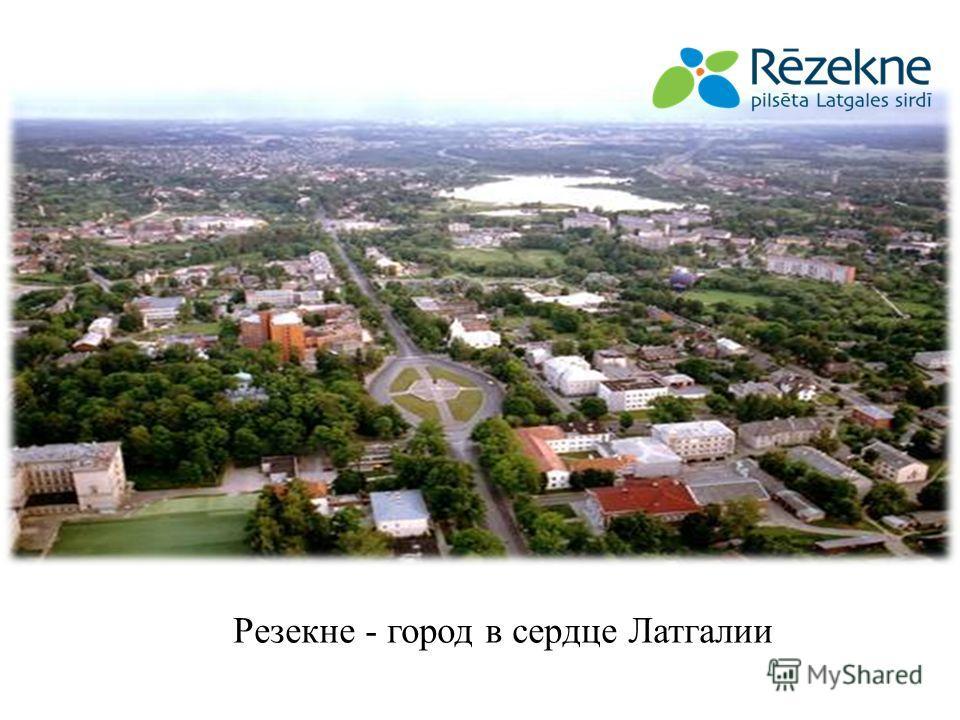 Резекне - город в сердце Латгалии