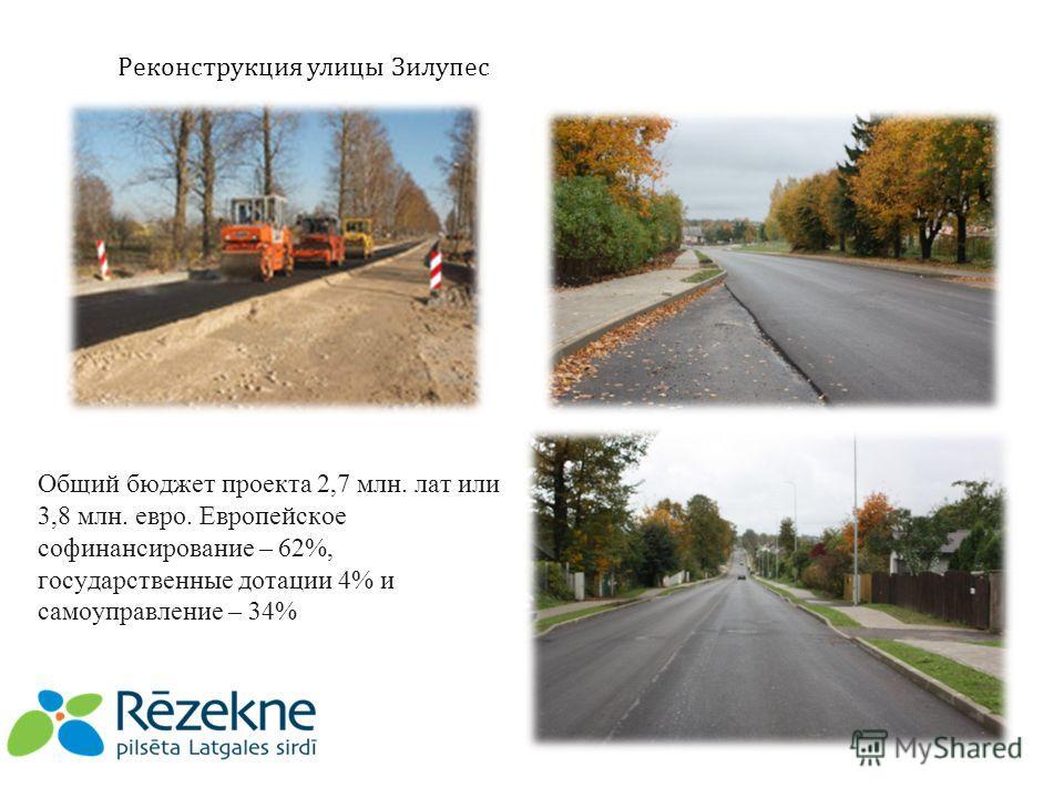 Реконструкция улицы Зилупес Общий бюджет проекта 2,7 млн. лат или 3,8 млн. евро. Европейское софинансирование – 62%, государственные дотации 4% и самоуправление – 34%