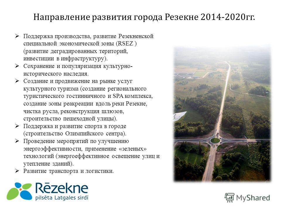 Поддержка производства, развитие Резекненской специальной экономической зоны (RSEZ ) (развитие деградированных територий, инвестиции в инфраструктуру). Сохранение и популяризация культурно- исторического наследия. Создание и продвижение на рынке услу