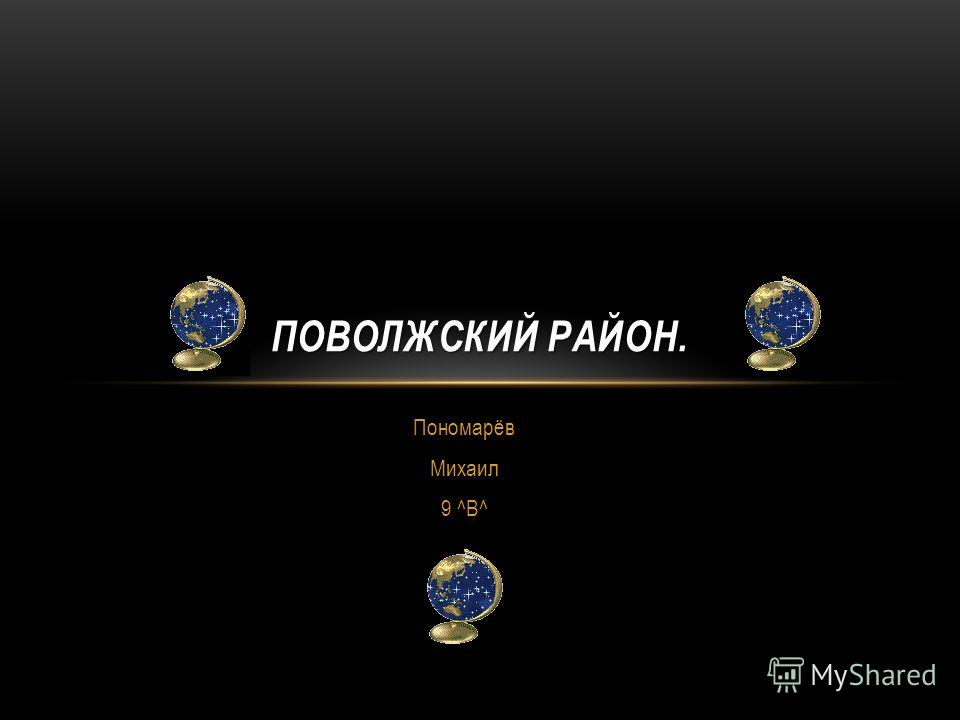 Пономарёв Михаил 9 ^В^ ПОВОЛЖСКИЙ РАЙОН.