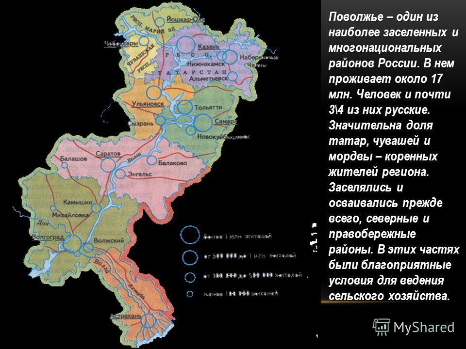 Поволжье – один из наиболее заселенных и многонациональных районов России. В нем проживает около 17 млн. Человек и почти 3\4 из них русские. Значительна доля татар, чувашей и мордвы – коренных жителей региона. Заселялись и осваивались прежде всего, с