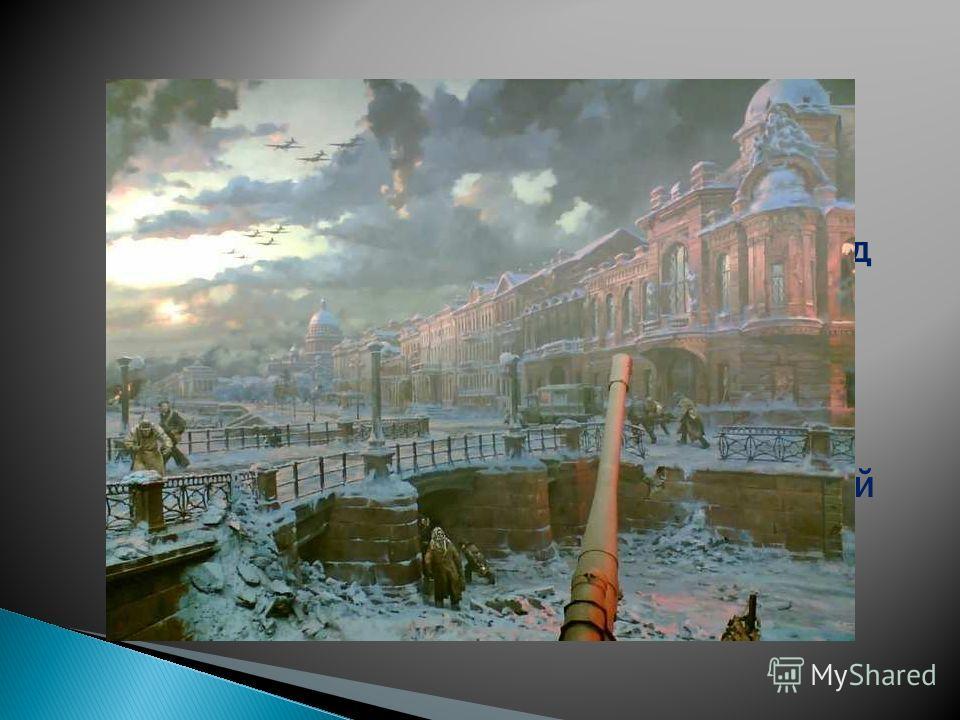 Кружился снег, а город наш бомбили. Была тогда жестокая война. Защитники фашистов победили, чтоб мирной стала каждая зима.