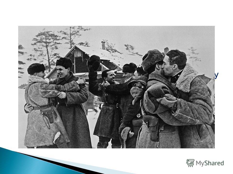 И вот наконец, зимним утром на фашистов обрушились залпы 14 тысяч орудий, миномётов, «катюш». А ведь наступать зимой – трудное дело. Но ненависть к врагу и любовь к Родине вели солдат в бой! Блокада была прорвана! В город опять стали приходить состав