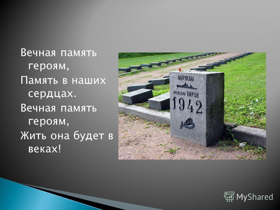 Вечная память героям, Память в наших сердцах. Вечная память героям, Жить она будет в веках!