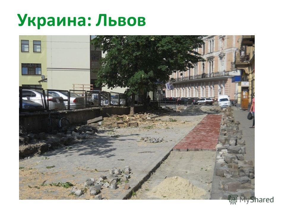 Украина: Львов