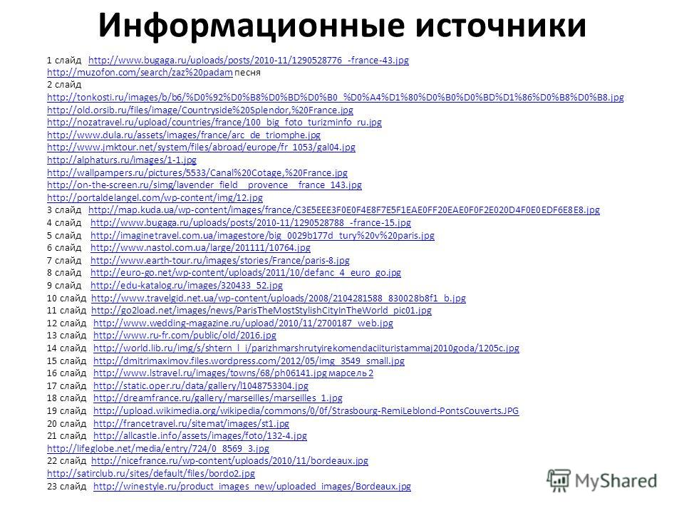Информационные источники 1 слайд http://www.bugaga.ru/uploads/posts/2010-11/1290528776_-france-43.jpghttp://www.bugaga.ru/uploads/posts/2010-11/1290528776_-france-43.jpg http://muzofon.com/search/zaz%20padamhttp://muzofon.com/search/zaz%20padam песня