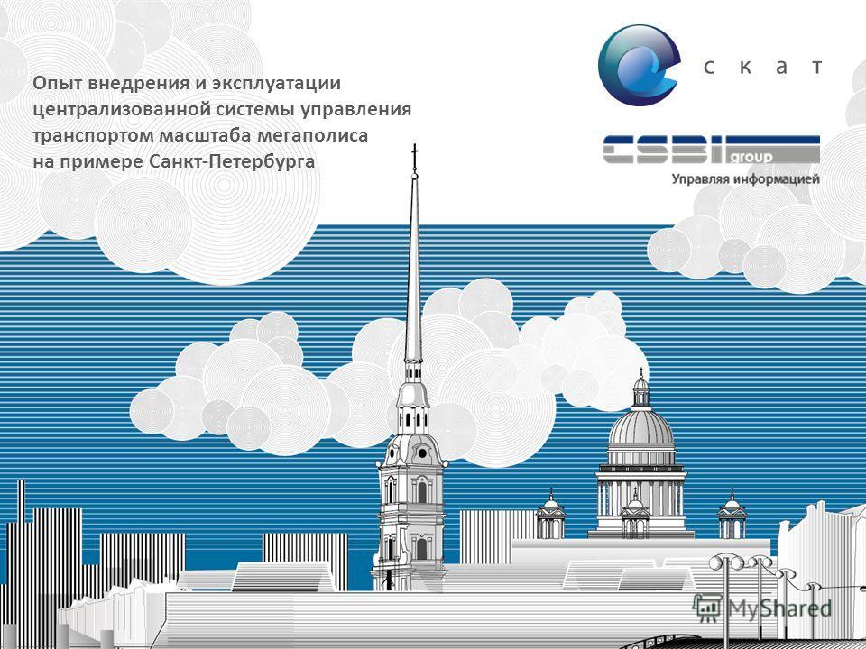 Опыт внедрения и эксплуатации централизованной системы управления транспортом масштаба мегаполиса на примере Санкт-Петербурга