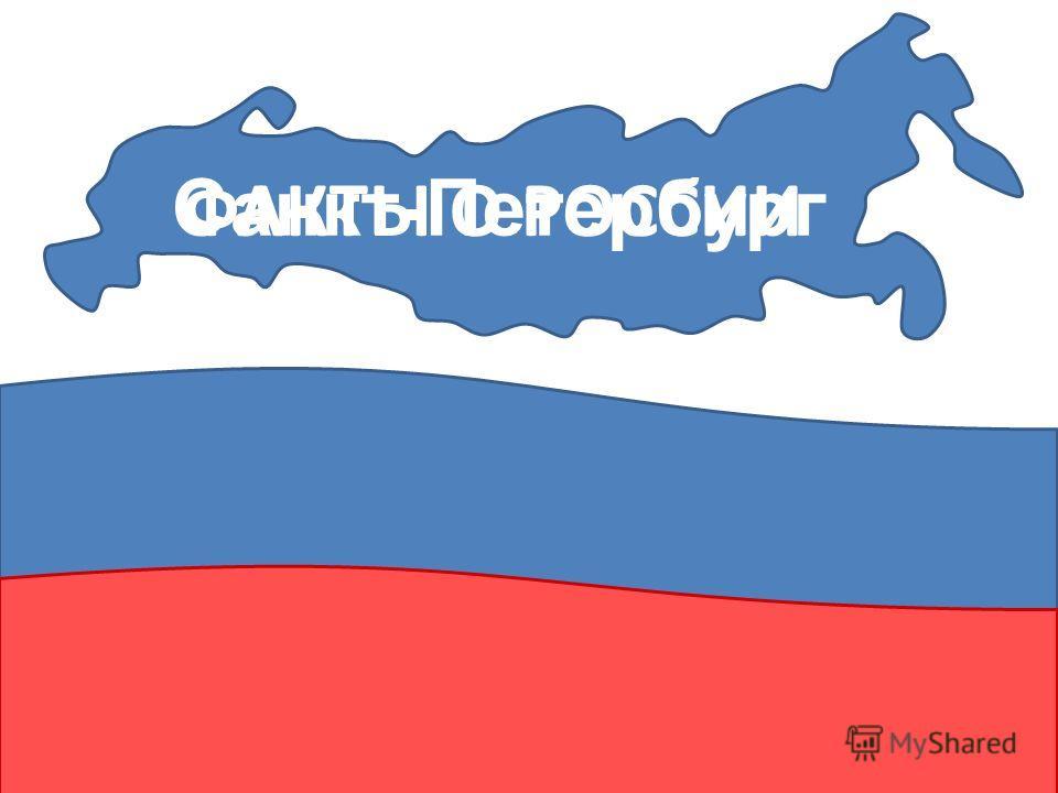 ФАКТЫ О РОССИИ Санкт-Петербург