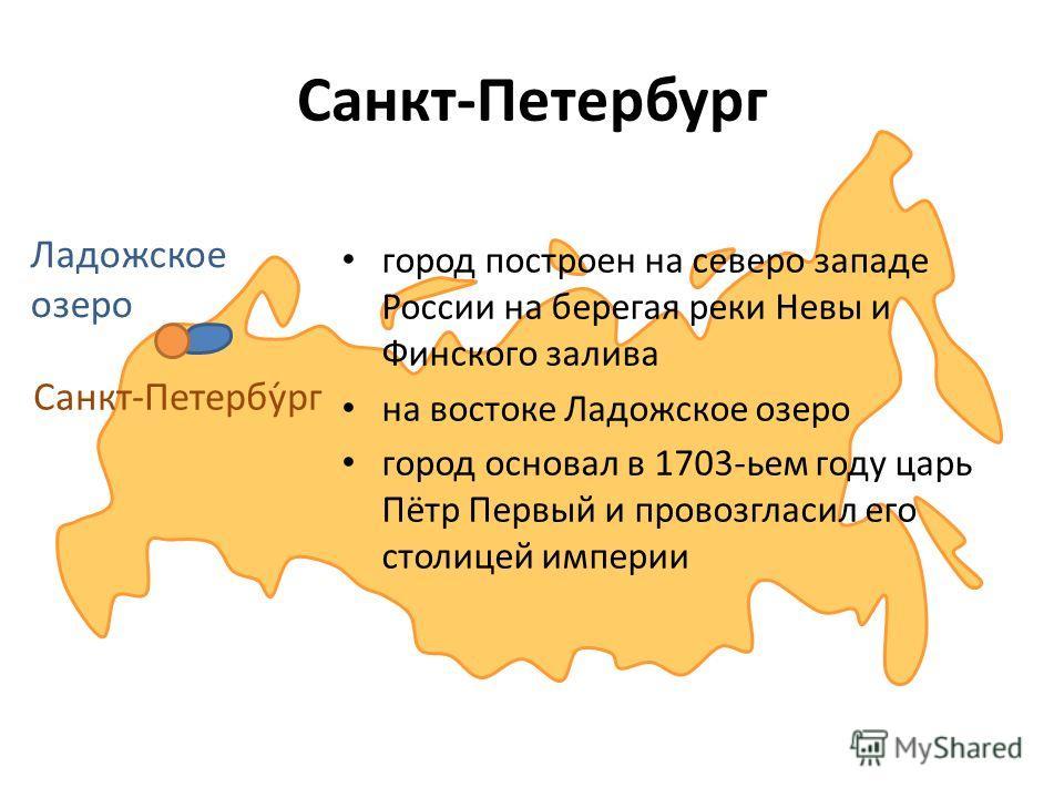 Санкт-Петербу́рг Ладожское озеро город построен на северо западе России на берегая реки Невы и Финского залива на востоке Ладожское озеро город основал в 1703-ьем году царь Пётр Первый и провозгласил его столицей империи