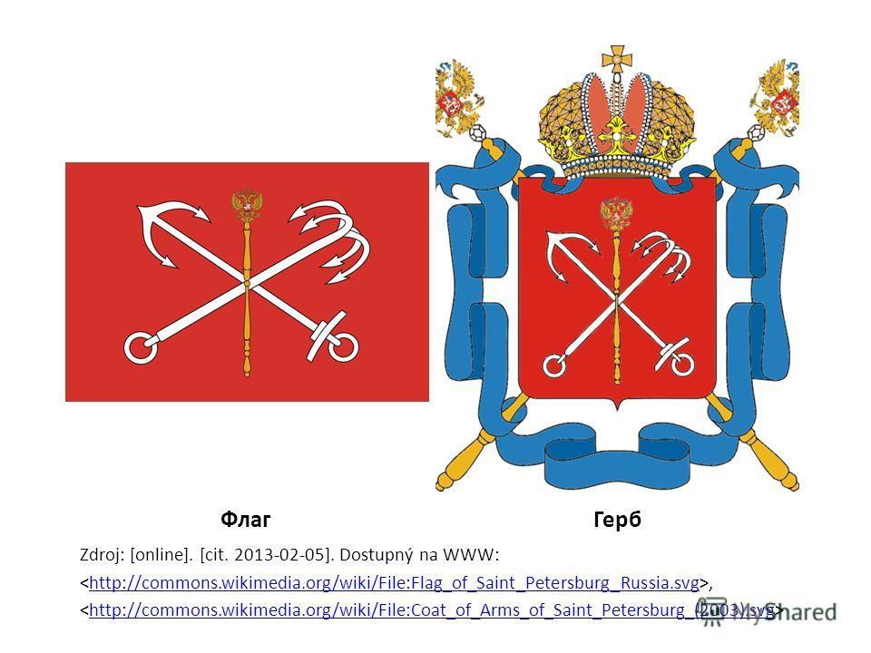 Герб Zdroj: [online]. [cit. 2013-02-05]. Dostupný na WWW:,http://commons.wikimedia.org/wiki/File:Flag_of_Saint_Petersburg_Russia.svg http://commons.wikimedia.org/wiki/File:Coat_of_Arms_of_Saint_Petersburg_(2003).svg Флаг