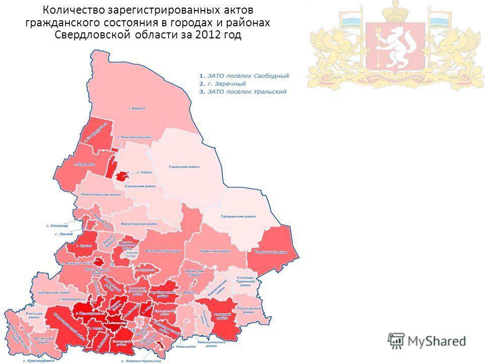 Количество зарегистрированных актов гражданского состояния в городах и районах Свердловской области за 2012 год