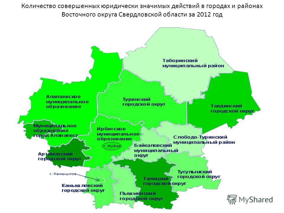 Количество совершенных юридически значимых действий в городах и районах Восточного округа Свердловской области за 2012 год