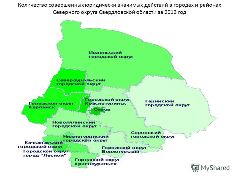 Количество совершенных юридически значимых действий в городах и районах Северного округа Свердловской области за 2012 год