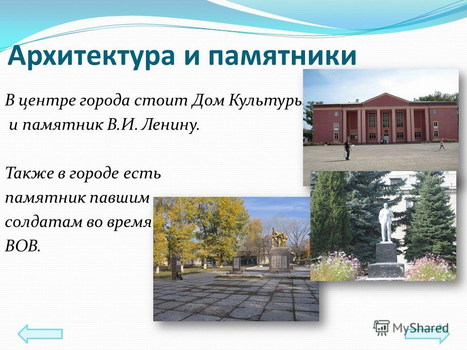 Архитектура и памятники В центре города стоит Дом Культуры и памятник В.И. Ленину. Также в городе есть памятник павшим солдатам во время ВОВ.