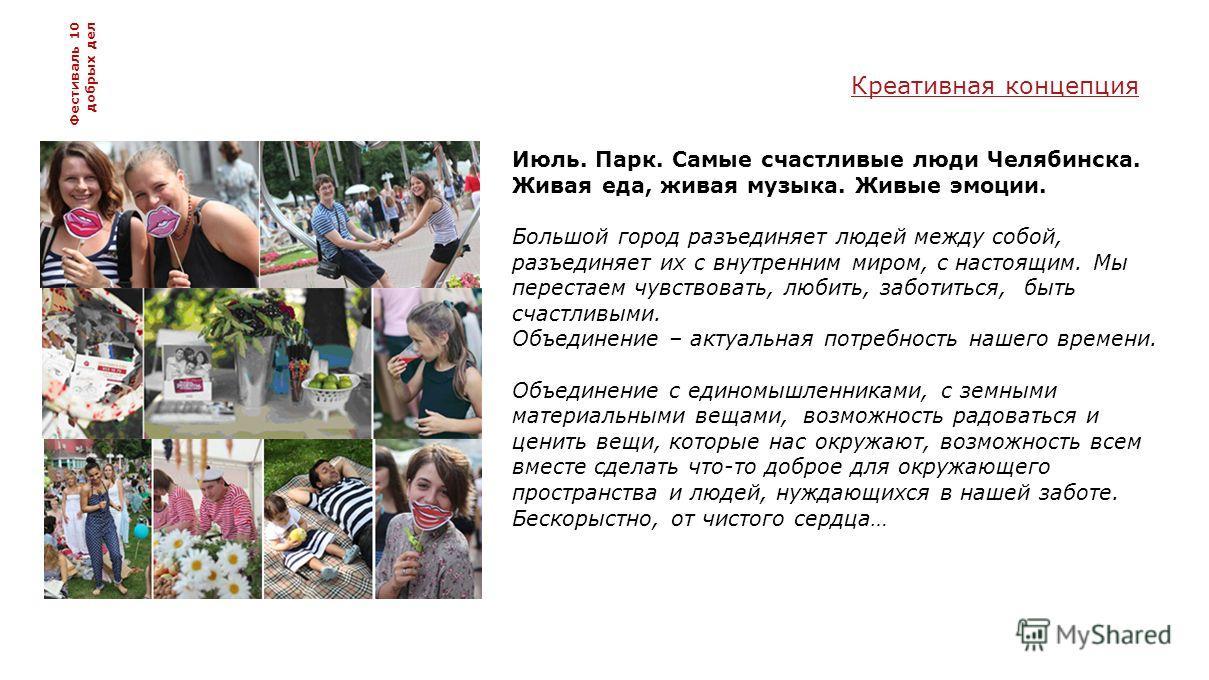 Июль. Парк. Самые счастливые люди Челябинска. Живая еда, живая музыка. Живые эмоции. Большой город разъединяет людей между собой, разъединяет их с внутренним миром, с настоящим. Мы перестаем чувствовать, любить, заботиться, быть счастливыми. Объедине