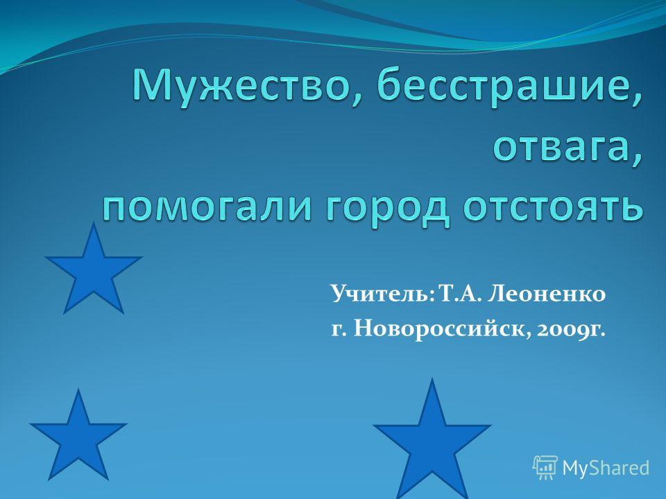 Учитель: Т.А. Леоненко г. Новороссийск, 2009г.