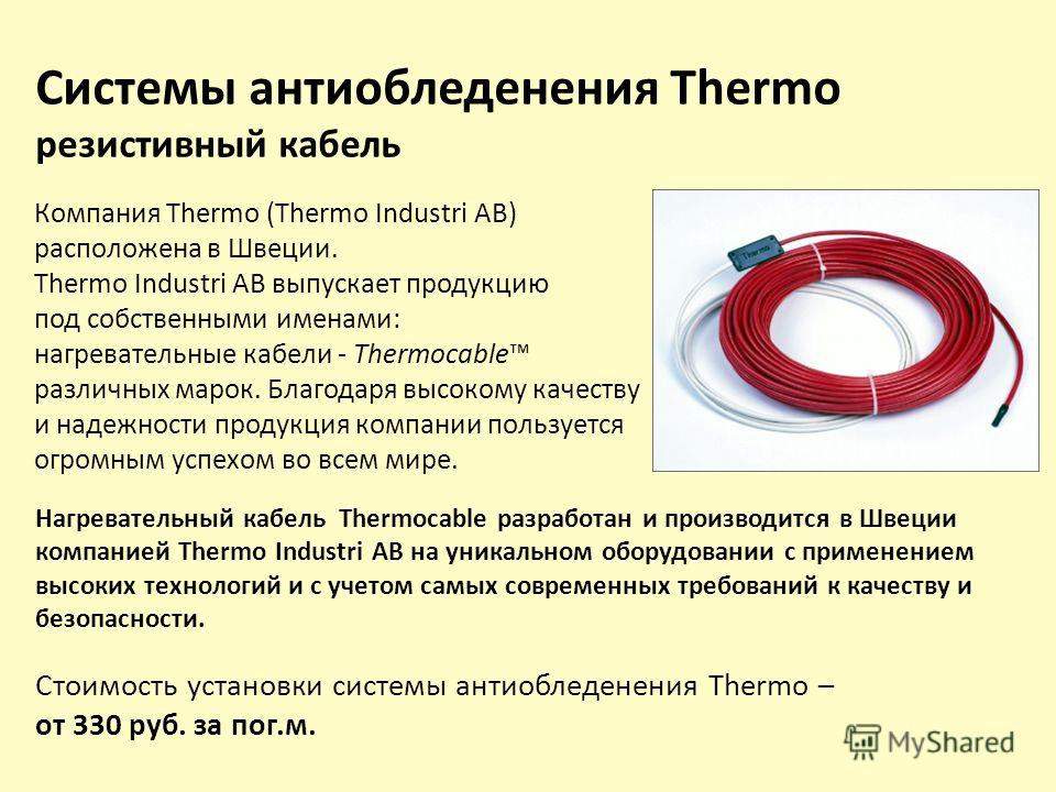 Системы антиобледенения Thermo резистивный кабель Компания Thermo (Thermo Industri AB) расположена в Швеции. Thermo Industri AB выпускает продукцию под собственными именами: нагревательные кабели - Thermocable различных марок. Благодаря высокому каче