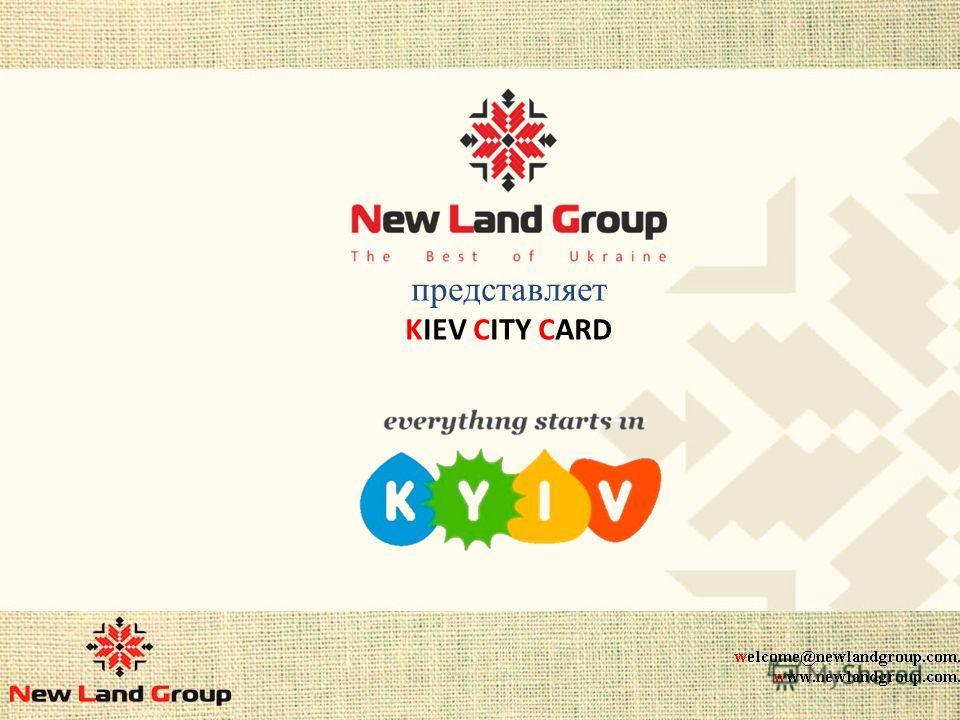 представляет KIEV CITY CARD