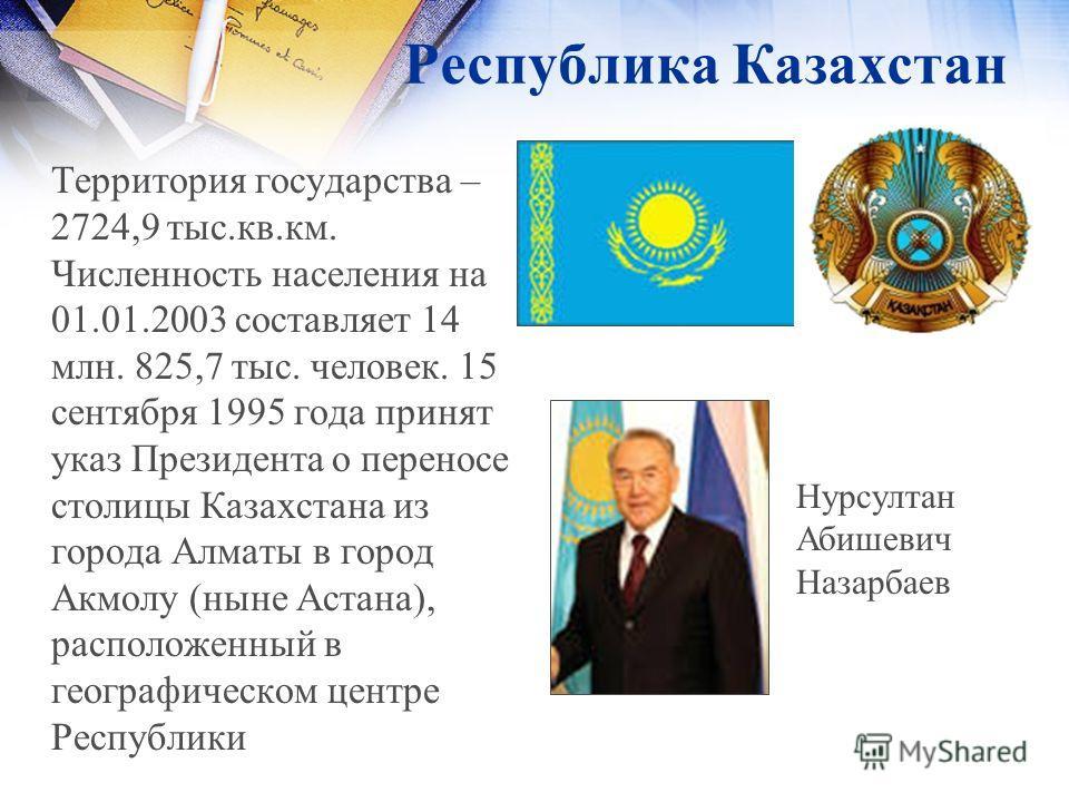 производим качественный реферат историческая роль первого президента рк туры Рязани