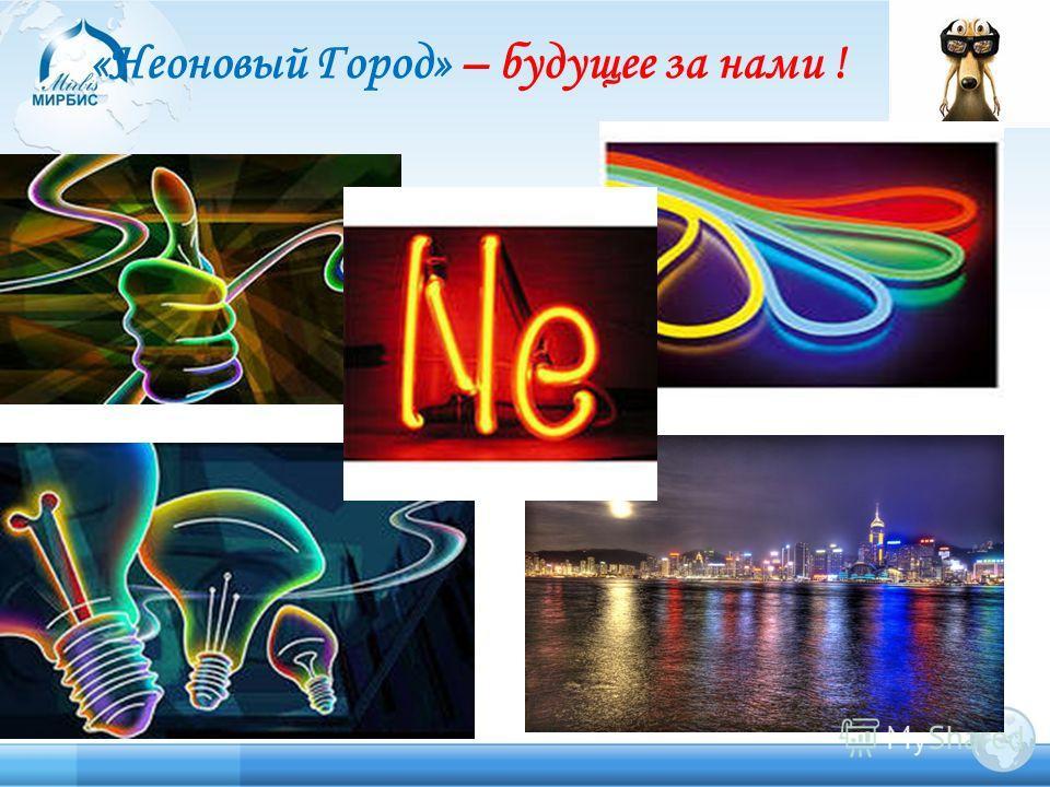 23 «Неоновый Город» – будущее за нами !