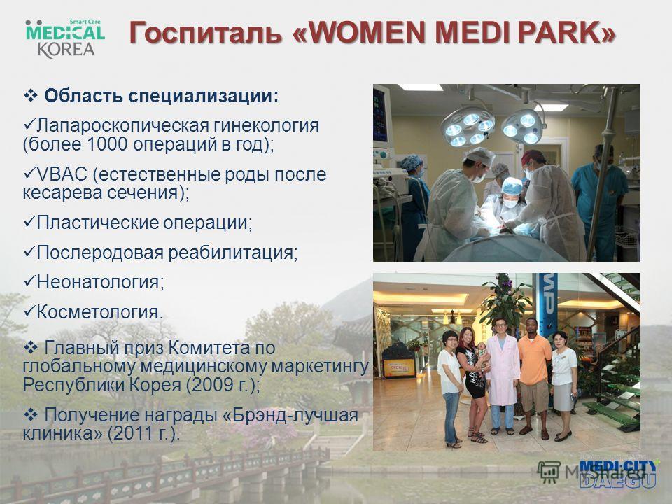 Госпиталь «WOMEN MEDI PARK» Главный приз Комитета по глобальному медицинскому маркетингу Республики Корея (2009 г.); Получение награды «Брэнд-лучшая клиника» (2011 г.). Область специализации: Лапароскопическая гинекология (более 1000 операций в год);