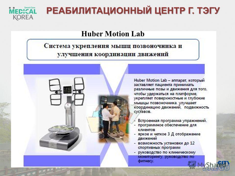 Huber Motion Lab