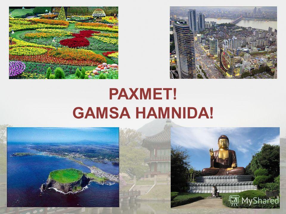 РАХМЕТ! GAMSA HAMNIDA!