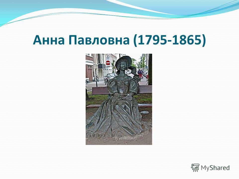 Анна Павловна (1795-1865)