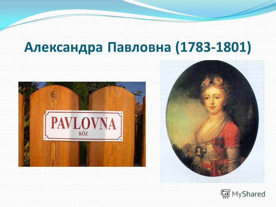 Александра Павловна (1783-1801)