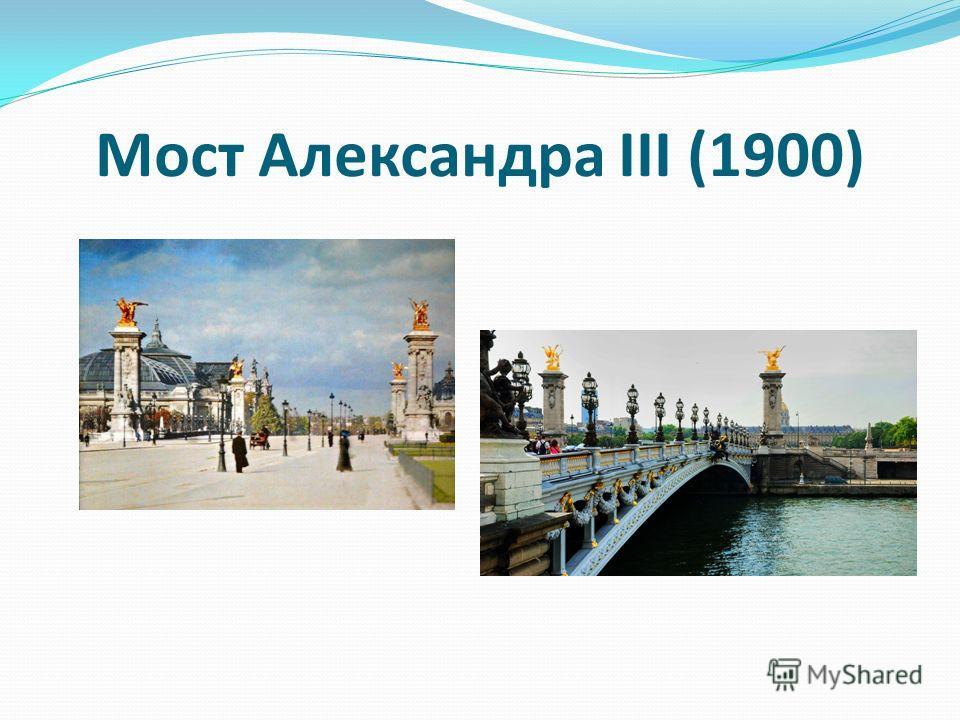 Мост Александра III (1900)