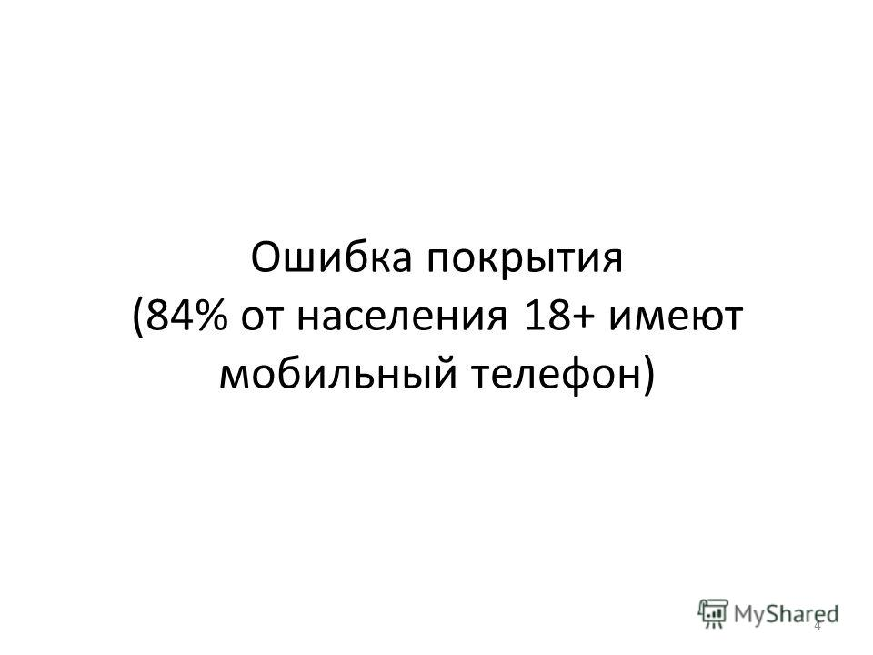 Ошибка покрытия (84% от населения 18+ имеют мобильный телефон) 4