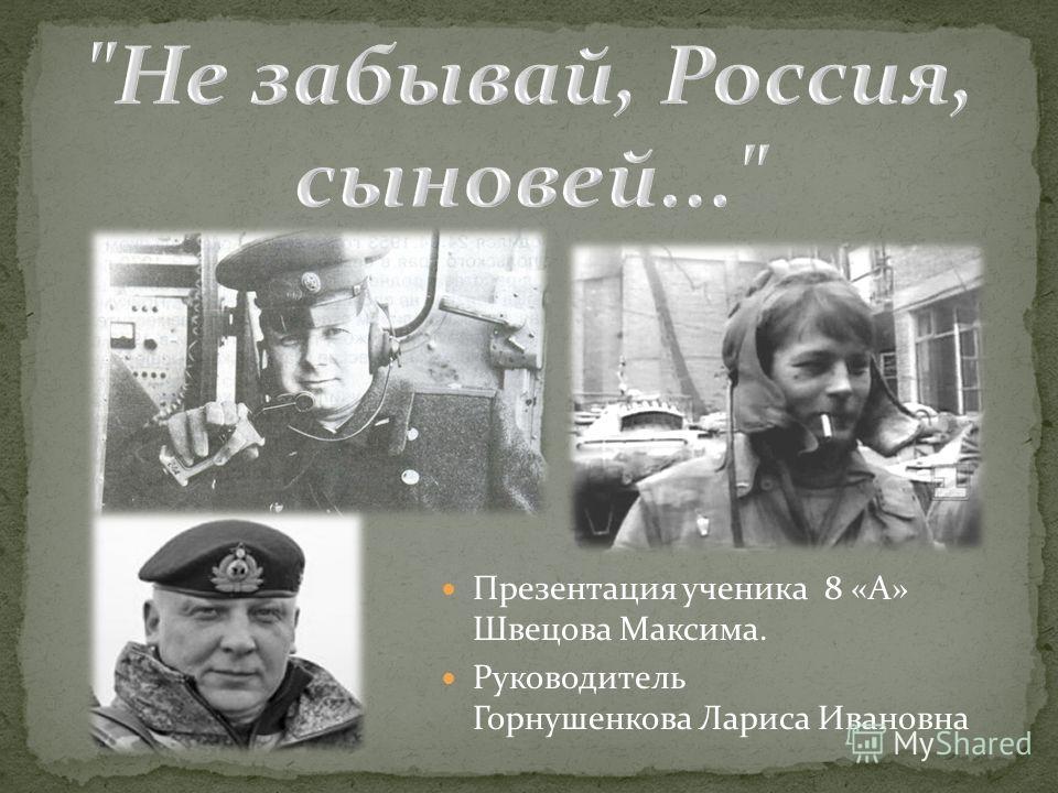 Презентация ученика 8 «А» Швецова Максима. Руководитель Горнушенкова Лариса Ивановна