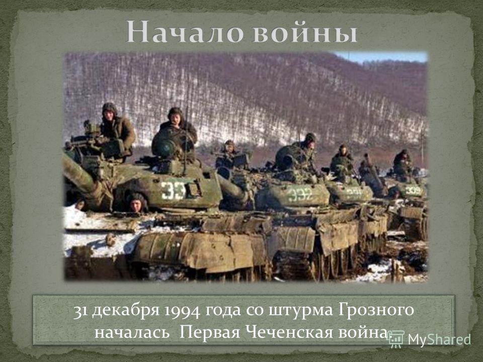 31 декабря 1994 года со штурма Грозного началась Первая Чеченская война. 31 декабря 1994 года со штурма Грозного началась Первая Чеченская война.