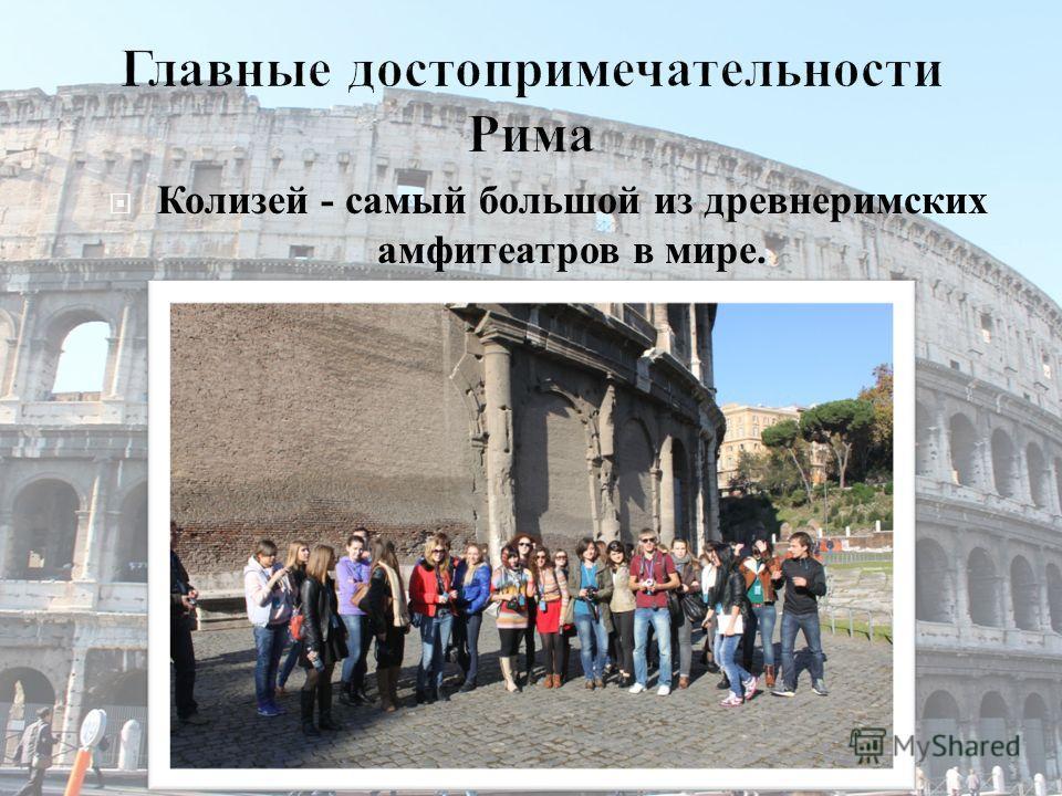 Колизей - самый большой из древнеримских амфитеатров в мире.