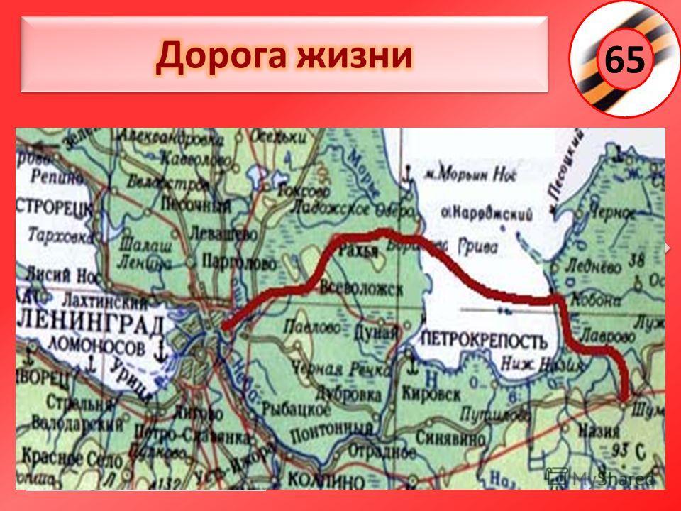 Проложена по льду Ладожского озера Продовольствие Население Ленинград