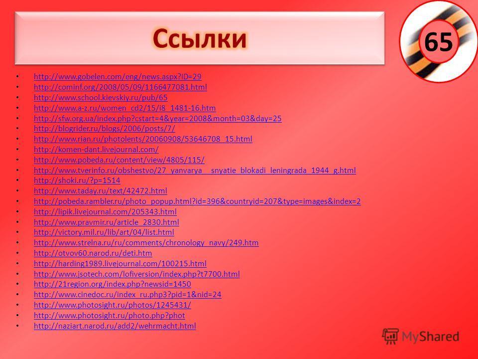 http://www.gobelen.com/eng/news.aspx?ID=29 http://cominf.org/2008/05/09/1166477081.html http://www.school.kievskiy.ru/pub/65 http://www.a-z.ru/women_cd2/15/i8_1481-16.htm http://sfw.org.ua/index.php?cstart=4&year=2008&month=03&day=25 http://blogrider