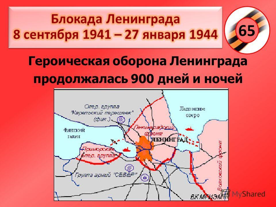 Героическая оборона Ленинграда продолжалась 900 дней и ночей 65
