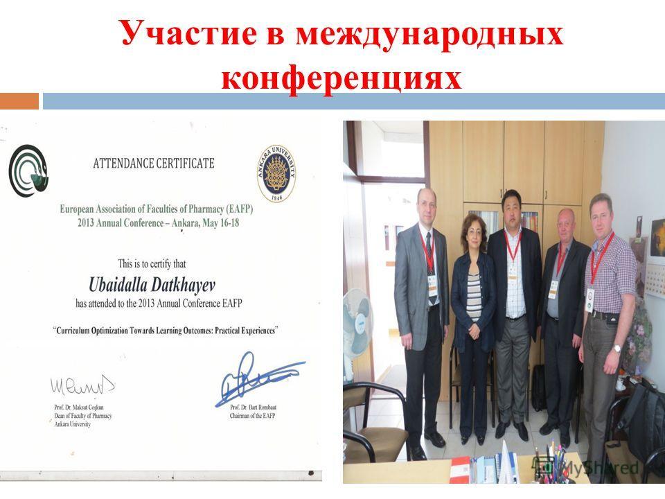Участие в международных конференциях