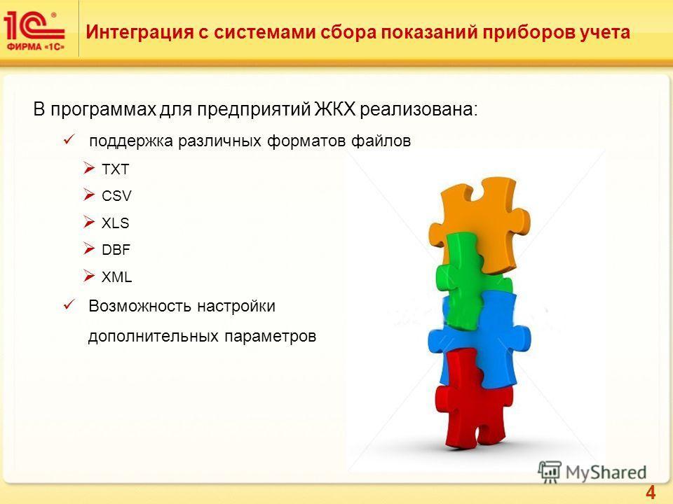 4 Интеграция с системами сбора показаний приборов учета В программах для предприятий ЖКХ реализована: поддержка различных форматов файлов TXT CSV XLS DBF XML Возможность настройки дополнительных параметров