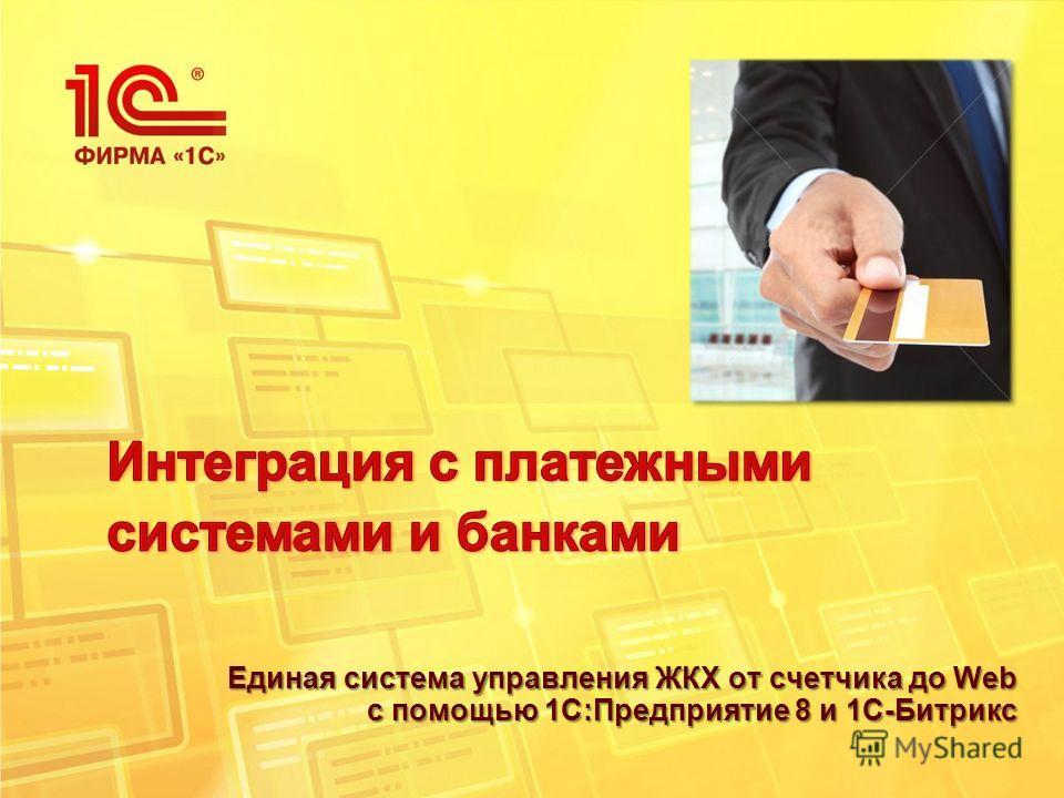Единая система управления ЖКХ от счетчика до Web с помощью 1С:Предприятие 8 и 1С-Битрикс