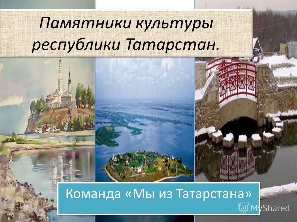 Памятники культуры республики Татарстан. Команда «Мы из Татарстана»