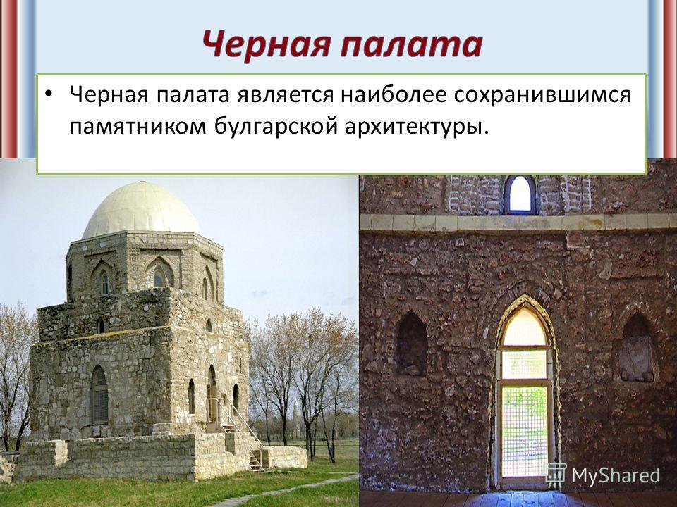 Черная палата является наиболее сохранившимся памятником булгарской архитектуры.
