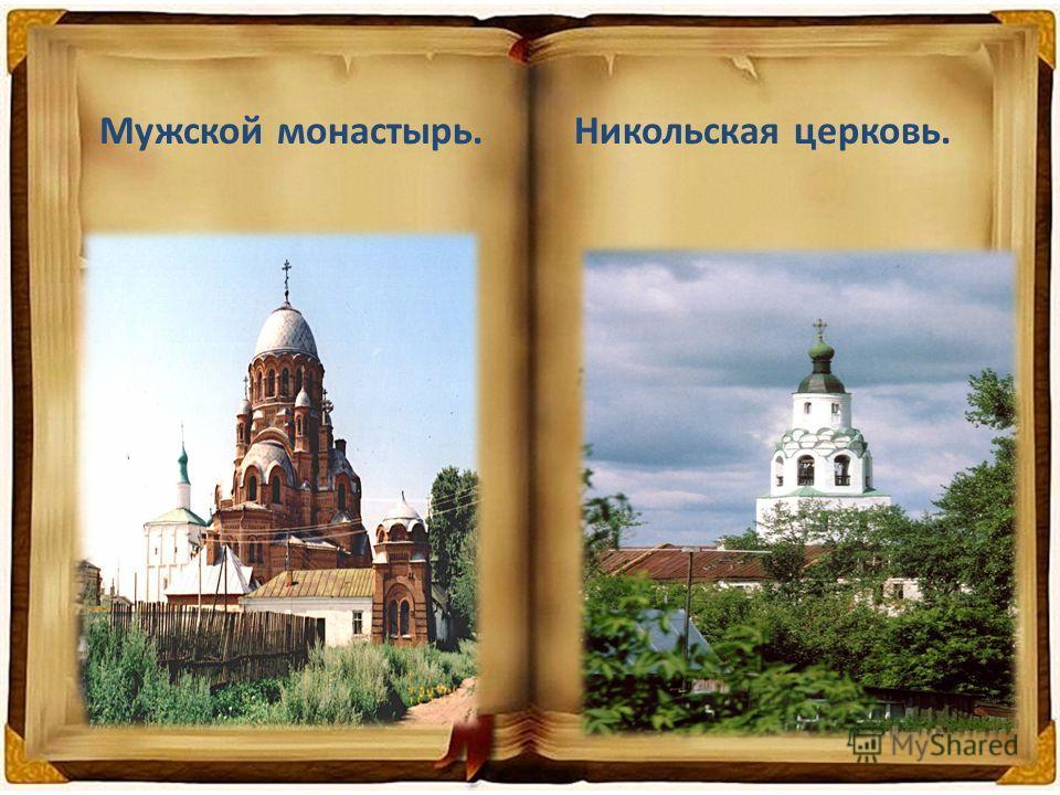 Мужской монастырь.Никольская церковь.
